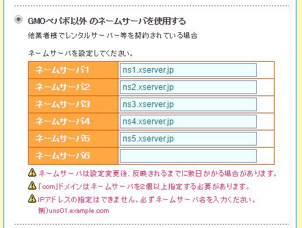 エックスサーバのDNSサーバー設定