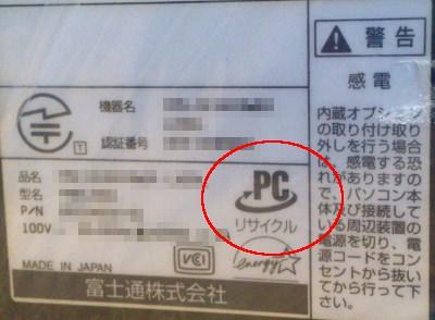 富士通 パソコン リサイクル